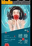 糟糠之妻(中国版《绝望的主妇》,撼动心灵的婚变人生。)