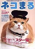 ネコまる 夏秋号 Vol.28 (タツミムック)