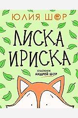 Лиска Ириска: детская книга о дружбе и взаимопомощи Kindle Edition