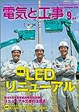 電気と工事 2018年 09 月号 [雑誌]