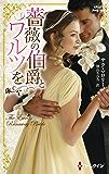 薔薇の伯爵とワルツを (ハーレクイン・ヒストリカル・スペシャル)