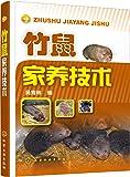 竹鼠家养技术