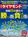 週刊ダイヤモンド 2018年 2/3 号 [雑誌] (通勤25分圏外の勝つ街負ける街)