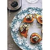 【Amazon.co.jp 限定】果物のひと皿 美しくておいしい140レシピ。インスタグラムで話題沸騰の #桃のアールグレイマリネ も収録 (特典:未掲載レシピ 「ブラッドオレンジのオランジェット」 データ配信) (立東舎 料理の本棚)