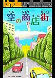 空の商店街 (絵本 児童書)