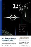 13次时空穿梭之旅(英国皇家科学院年度新作,欧洲现象级科普读物!一部前沿、科学、易读又有趣的时空探索之书!) (博集历史典藏馆)
