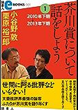 芥川賞について話をしよう1 2010年下期~2013年下期 (読書人eBOOKS)