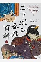 Encyclopedia of Japanese Erotic Art : Shunga Volume 1 Tankobon Hardcover