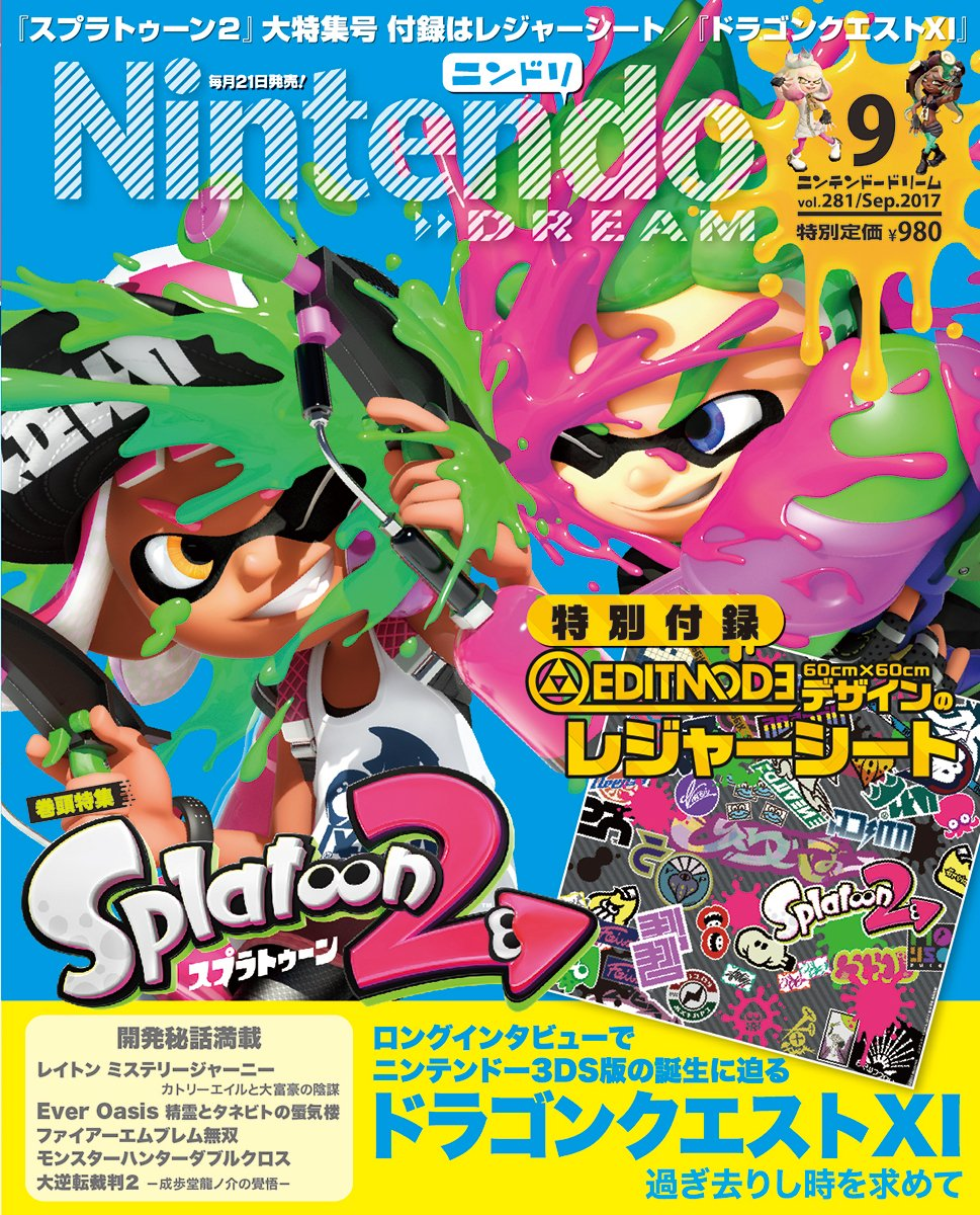 Nintendo DREAM 2017年9月号