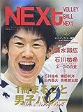 バレーボールNEXt Vol.1―1冊まるごと男子バレーボール (主婦の友ヒットシリーズ)