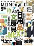 MONOQLO (モノクロ) 2017年 05月号 [雑誌]