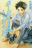 ボールルームへようこそ(5) (講談社コミックス月刊マガジン)