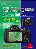 ETSUMI 液晶保護フィルム プロ用ガードフィルムAR FUJIFILM FINEPIX S1専用 E-7242