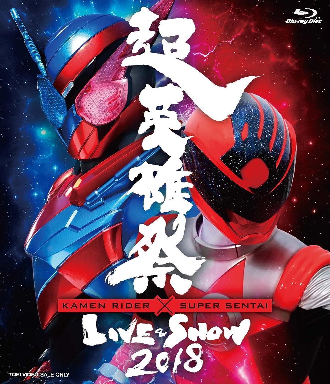 「超英雄祭 KAMEN RIDER×SUPER SENTAI LIVE&SHOW 2018」の画像検索結果
