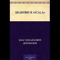 Шаляпин в «Scala» (Russian Edition)