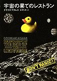 宇宙の果てのレストラン 銀河ヒッチハイクガイドシリーズ (河出文庫)