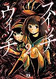 スイッチウィッチ 2 (ヤングチャンピオン・コミックス)