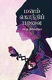 Manam Kothi Paravai - மனம் கொத்தி பறவை (Tamil Edition)