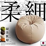 柔×細 匠のビーズクッション 丸型 [ベージュ] 伸びる生地とビーズがむにゅっと密着 日本製 補充できる