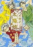 ハイサイ!  太陽娘二 (ミッシイコミックス Happy Wedding Comics)