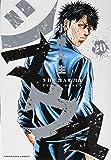 シマウマ 20 (ヤングキングコミックス)