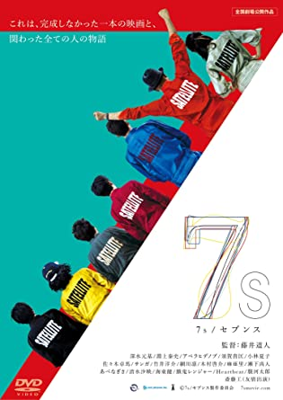 7s セブンス [DVD]