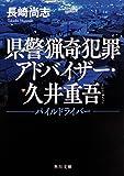 県警猟奇犯罪アドバイザー・久井重吾 パイルドライバー (角川文庫)