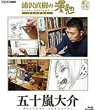 浦沢直樹の漫勉 五十嵐大介(全巻購入キャンペーン応募券付) [Blu-ray]