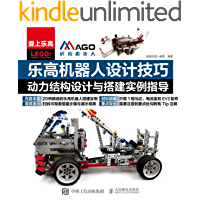 乐高机器人设计技巧 动力结构设计与搭建实例指导 (爱上乐高)
