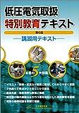 低圧電気取扱特別教育テキスト 第6版