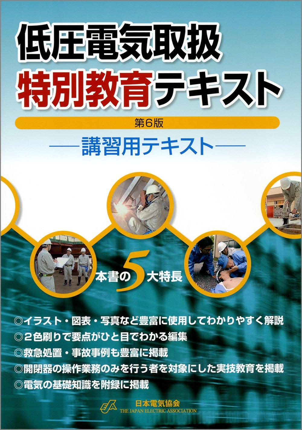 電気 業務 教育 特別 取扱 低圧