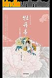 牡丹亭 (中国古典四大名剧)