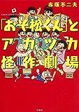 このマンガがすごい! comics 「おそ松くん」とアカツカ怪作劇場 (このマンガがすごい!comics)