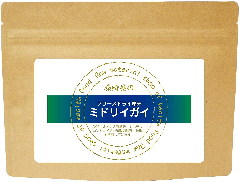 緑イ貝「ミドリイガイ」 100%フリーズドライ粉末 100g x 10個セット   B001CF8J6O