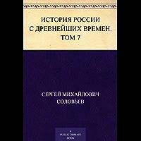 История России с древнейших времен. Том 7 (Russian Edition)