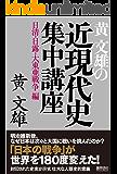 黄文雄の近現代史集中講座 日清・日露・大東亜戦争編