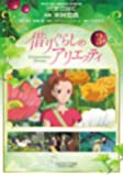 フィルム・コミック 借りぐらしのアリエッティ 3(アニメージュコミックス)