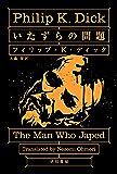 いたずらの問題 (ハヤカワ文庫SF)