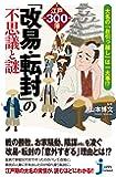 大名の『お引っ越し』は一大事!? 江戸300藩「改易・転封」の不思議と謎 (じっぴコンパクト新書)