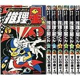 推理の星くん コミック 1-7巻セット (コロコロドラゴンコミックス)