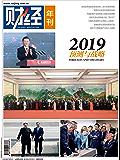 《财经》2019 :预测与战略