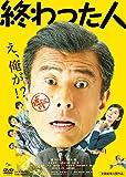 終わった人 [DVD]