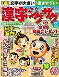 漢字ジグザグフレンズ 2019年 05 月号 [雑誌]