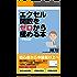 エクセル関数をゼロから極める本【IF関数編】