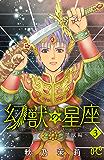 幻獣の星座~星獣編~ 3 (プリンセス・コミックス)
