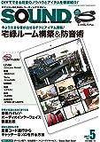 サウンド・デザイナー 2017年 05 月号 [雑誌]