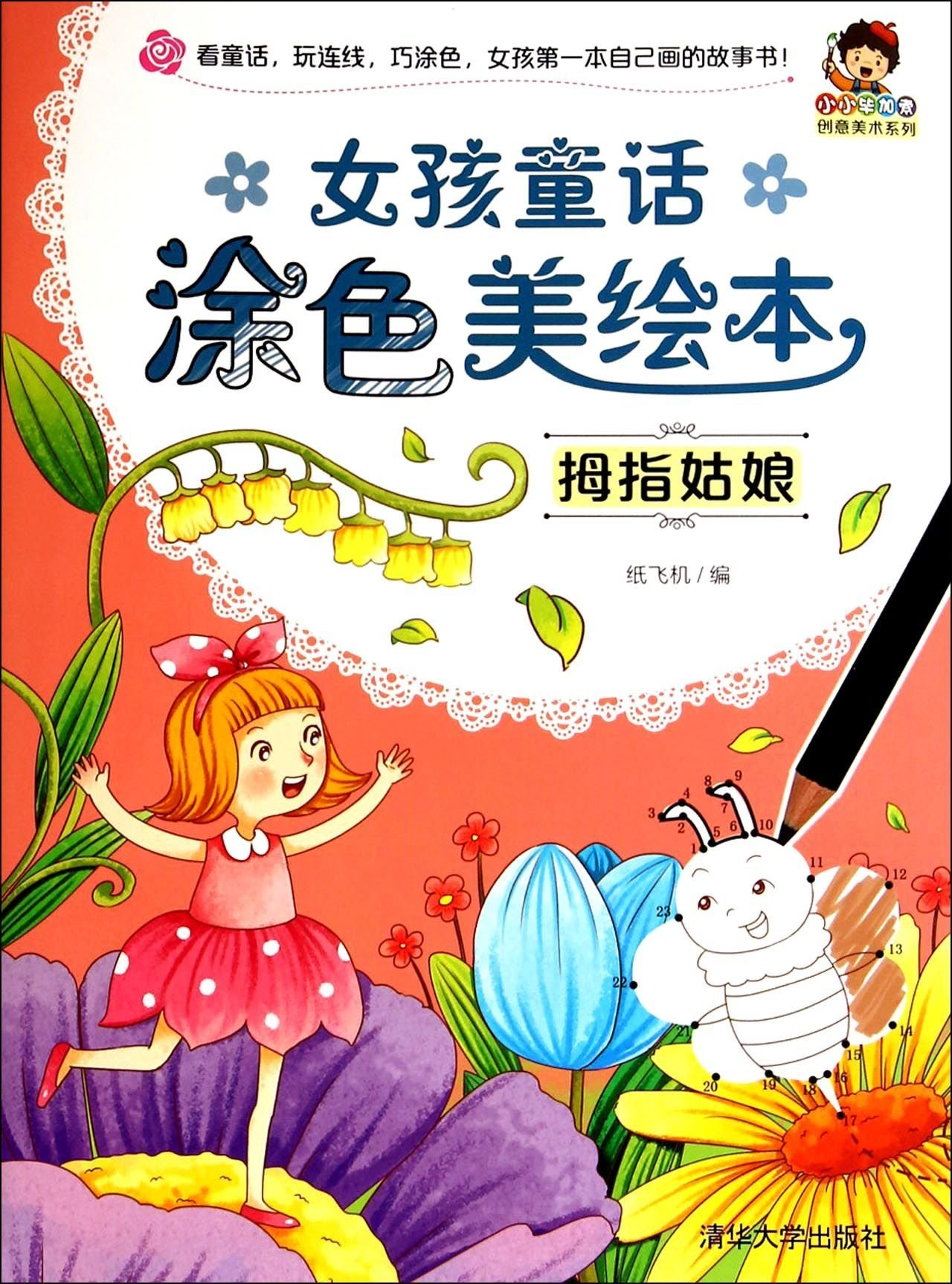 Read Online Girl fairy coloring US Illustrated: Thumbelina (Little Picasso Creative Art Series)(Chinese Edition) PDF