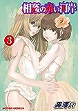 相姦の赤い河岸 : 3 (アクションコミックス)