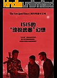"""ISIS的""""终极武器""""幻想 (纽约时报特辑)"""