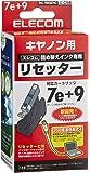 【2011年モデル】エレコム 詰め替えインク キャノン BCI-7e対応 リセッター THC-7ERESETN2